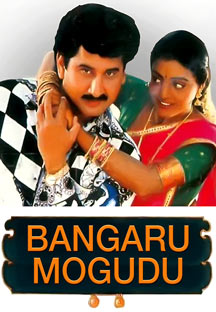 Watch Bangaru Mogudu full movie Online - Eros Now