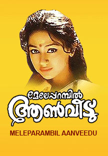 Watch Meleparambil Aanveedu full movie Online - Eros Now