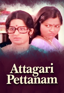 Watch Atthagari Pettanam full movie Online - Eros Now