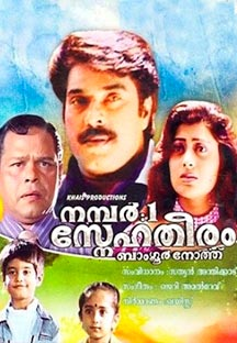 Watch No.1 Snehatheeram Bangalore North full movie Online - Eros Now