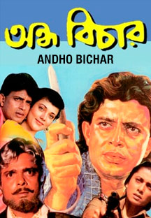 Watch Andho Bichar full movie Online - Eros Now