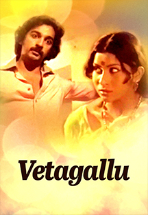 Watch Vetagallu full movie Online - Eros Now