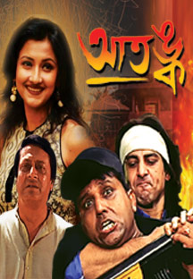 Watch Aatangko full movie Online - Eros Now