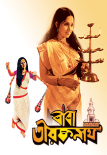 Watch Baba Taraknath full movie Online - Eros Now