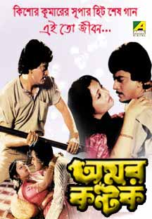 Watch Amar Kantak full movie Online - Eros Now