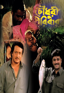 Watch Choudhury Paribar full movie Online - Eros Now