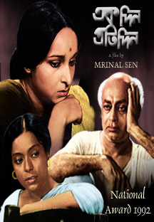 Watch Ekdin Pratidin full movie Online - Eros Now