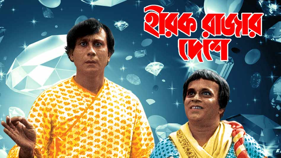 Watch Hirak Rajar Deshe full movie Online - Eros Now