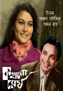 Watch Kakhono Megh full movie Online - Eros Now