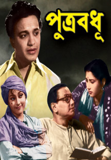 Watch Putra Badhu full movie Online - Eros Now