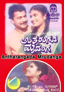 Watch Antharangada Mrudanga full movie Online - Eros Now