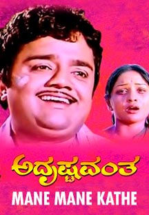 Watch Mane Mane Kathe full movie Online - Eros Now