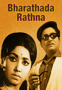 Watch Bharathada Rathna full movie Online - Eros Now