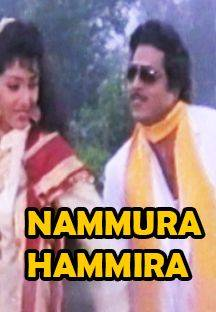 Watch Nammura Hammira full movie Online - Eros Now