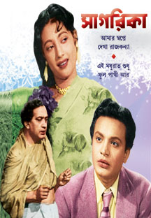 Watch Sagarika - Uttam Kumar full movie Online - Eros Now