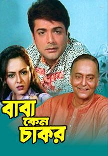 Watch Baba Keno Chakar full movie Online - Eros Now