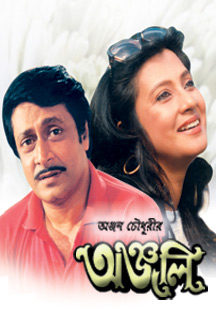 Watch Anjali - Bengali full movie Online - Eros Now