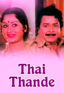 Watch Thai Thande full movie Online - Eros Now