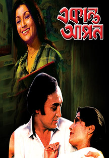 Watch Ekanta Apan full movie Online - Eros Now