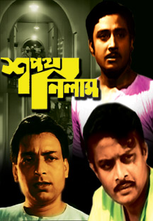 Watch Sapath Nilam full movie Online - Eros Now