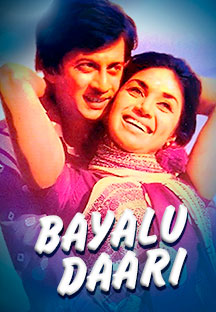 Watch Bayalu Daari full movie Online - Eros Now