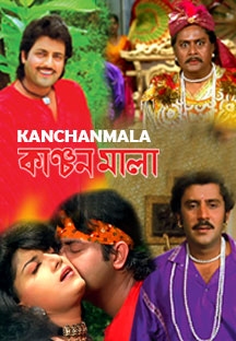 Watch Kanchanmala full movie Online - Eros Now