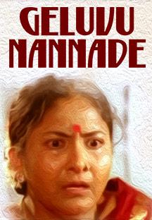 Watch Geluvu Nannade full movie Online - Eros Now