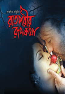 Watch Raatporir Rupkatha full movie Online - Eros Now