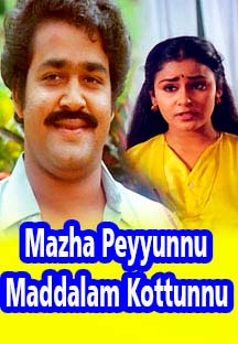 Watch Mazha Peyyunnu Maddalam Kottunnu full movie Online - Eros Now