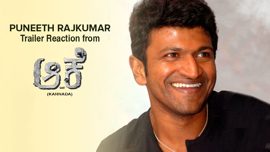 Puneeth Rajkumar Trailer Reaction