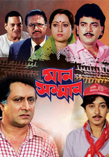 Watch Man Samman full movie Online - Eros Now