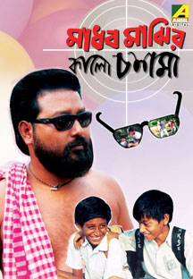 Watch Madhab Majhir Kalo Chashma full movie Online - Eros Now