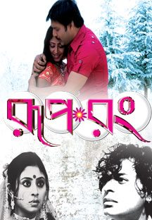 Watch Rup Rong full movie Online - Eros Now