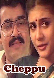 Watch Cheppu full movie Online - Eros Now