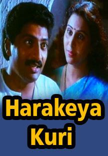Watch Harakeya Kuri full movie Online - Eros Now