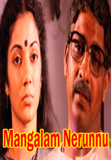 Watch Mangalam Nerunnu full movie Online - Eros Now