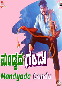 Watch Mandyada Gandu full movie Online - Eros Now