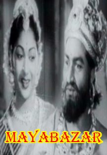 Watch Mayabazar full movie Online - Eros Now