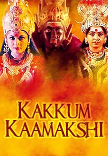 Watch Kakkum Kaamakshi full movie Online - Eros Now