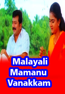 Watch Malayali Mamanu Vanakkam full movie Online - Eros Now