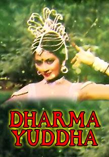 Watch Dharma Yuddha full movie Online - Eros Now