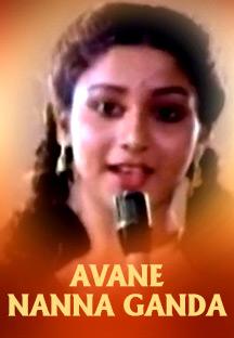 Avane Nanna Ganda