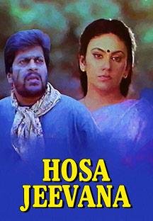 Watch Hosa Jeevana full movie Online - Eros Now