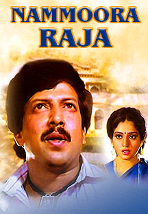 Watch Nammoora Raja full movie Online - Eros Now