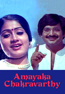 Watch Amayaka Chakravarthy full movie Online - Eros Now