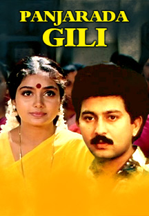 Watch Panjarada Gili full movie Online - Eros Now