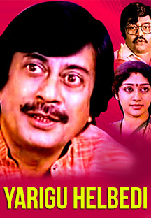 Watch Yarigu Helbedi full movie Online - Eros Now