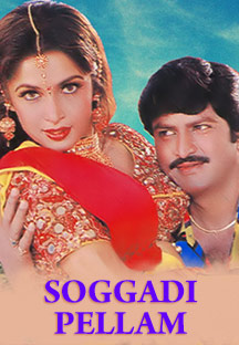 Watch Soggadi Pellam full movie Online - Eros Now