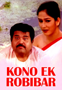 Watch Kono Ek Robibar full movie Online - Eros Now