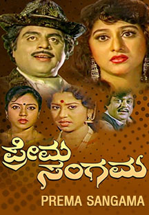 Watch Prema Sangama full movie Online - Eros Now